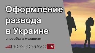 Оформление развода в Украине: способы и механизм
