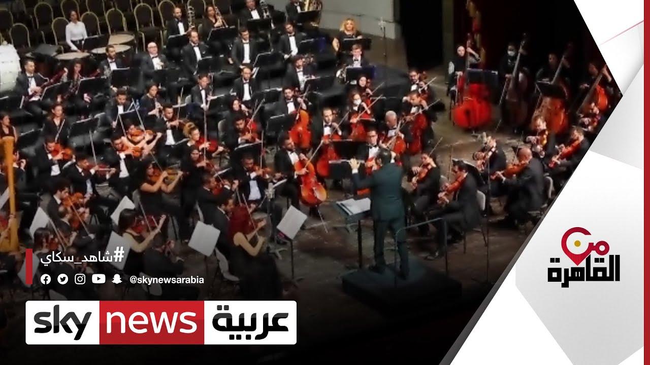 افتتاح موسم أوركسترا القاهرة في دار الأوبرا | #من_القاهرة  - 21:54-2021 / 9 / 18