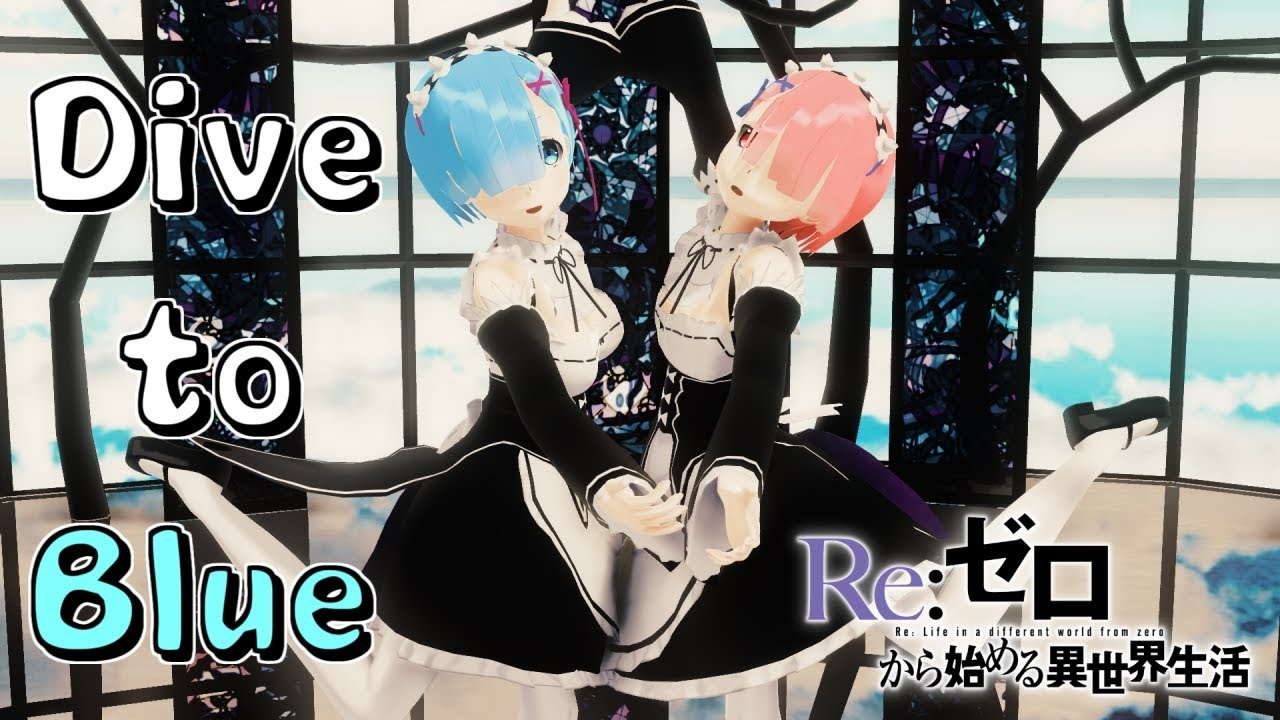 【MMD】レムとラムでDive to Blue