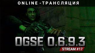 S.T.A.L.K.E.R.: OGSE 0.6.9.3 - ФИНАЛ! [Stream 17]
