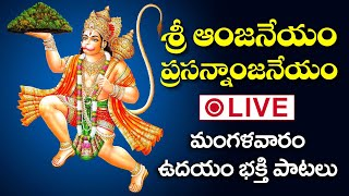Lord Hanuman Bhakthi Geethalu || Anjaneya Telugu Devotional Songs || Omkaram Hanuman Bhakthi Live
