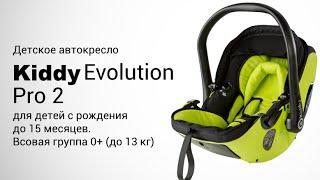 Kiddy Evolution Pro 2 | Автокресло для детей до 13 кг | Обзор и установка