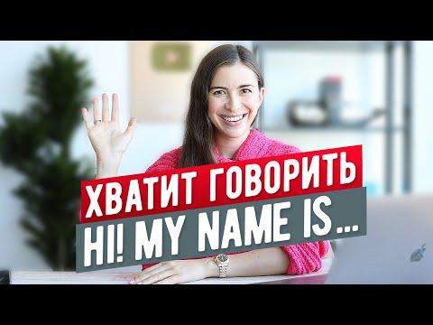 """ХВАТИТ ГОВОРИТЬ """"HI! MY NAME IS"""". Знакомимся как носители языка."""