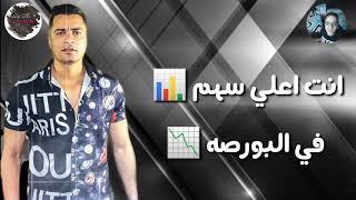 فيديو  جديد حسن شاكوش كارثه كارثه يا موزه يا فرسه 😘😍