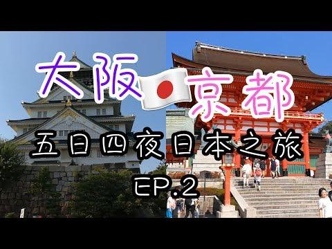 [日本旅遊] 大阪.京都 ︳關西五日四夜之旅 EP2
