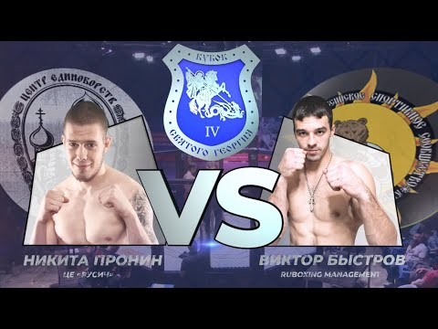 Бой до 77 кг. Виктор Быстров (RuBoxing Management) – Никита Пронин (ЦЕ «Русич»)