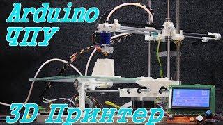 чПУ 3Д Принтер на Arduino своими руками