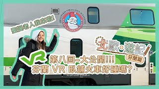 【大公開!!! 】 芬蘭 VR 臥舖火車好睡嗎? 直接前往聖誕老人村 [北歐遊記] 赫爾辛基Helsinki~EP 8 | Popcon Factory