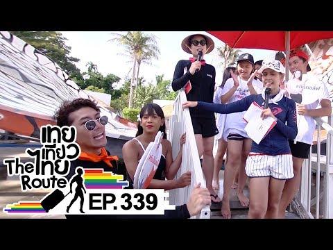 339 - Special เที่ยวสวนน้ำ - วันที่ 09 Jul 2018