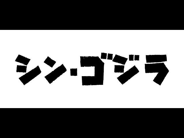 『シン・ゴジラ』特報
