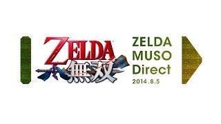 ゼルダ無双 Direct 2014.8.5 プレゼンテーション映像 thumbnail
