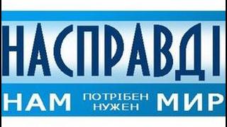 УКРАИНА: ПРОБЛЕМА 2020(, 2017-01-13T19:06:31.000Z)
