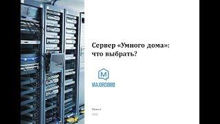 Сервер Умного дома: что выбрать?
