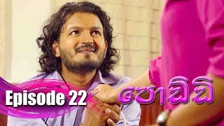 Poddi - පොඩ්ඩි | Episode 22 | 16 - 08 - 2019 | Siyatha TV Thumbnail