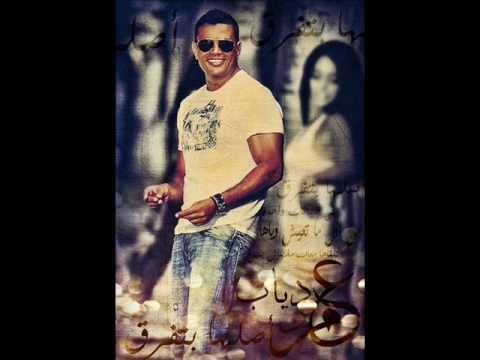 Amr Diab - Aslaha Btefre2 - Remix  2012