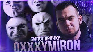 РАЗБОР ТЕКСТА. OXXXYMIRON - БИПОЛЯРОЧКА / ОТСЫЛКИ / ЗАГАДКИ / СМЫСЛ