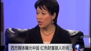 焦点对话:西方媒体曝光中国,红色财富骇人听闻