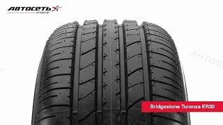 Обзор летней шины Bridgestone Turanza ER30 ● Автосеть ●