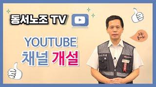 [동서노조TV] 한국동서발전노동조합 Youtube 채널…