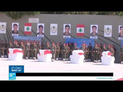 لبنان: تشييع رسمي للجنود العشرة المخطوفين
