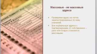 Массовые и не массовые юридические адреса. Как выбрать юрадрес?(, 2014-06-14T10:56:17.000Z)