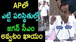 APలో జగన్ సీఎం అవ్వటం ఖాయం CM KCR About 2019 Elections AP Results  | Cinema Politics