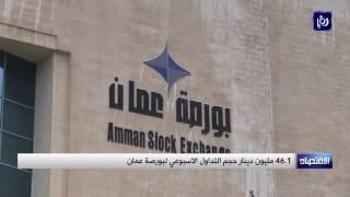 46.1 مليون دينار حجم التداول الأسبوعي لبورصة عمان - (3-8-2017)
