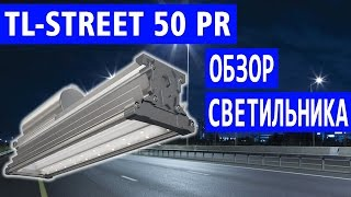 Уличный светодиодный консольный светильник TL-STREET 50 PR - LED аналог ДРЛ-250, ДНаТ-150. ОБЗОР.