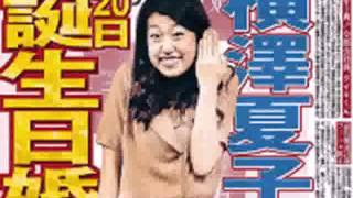 横澤夏子「報知さんあんなにデカデカと」ブログで喜び伝える お笑いタレ...