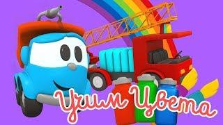 Грузовичок Лева - Развивающие мультфильмы для малышей - Учим цвета