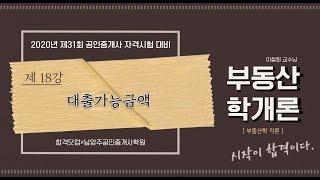 [18강-대출가능금액]구리,남양주공인중개사학원 [031…