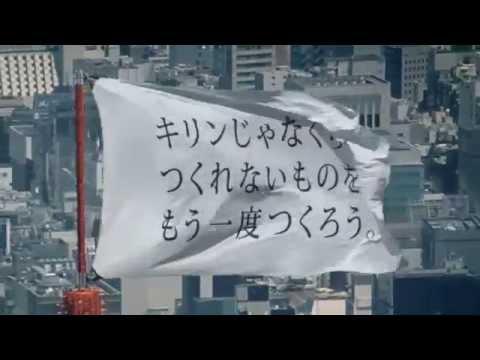 豊川悦司 澄みきり CM スチル画像。CM動画を再生できます。