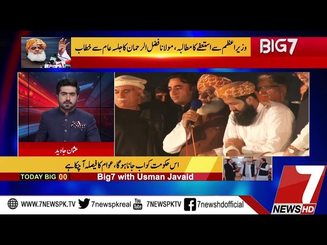 BIG 7 01 November 2019 |7News Official|