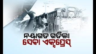 Gambar cover Reporter Live: Bhubaneswar - Nayagarh Sewa Express Train Runs From Today