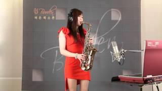 사랑아 - 임유리  (버든색소폰)