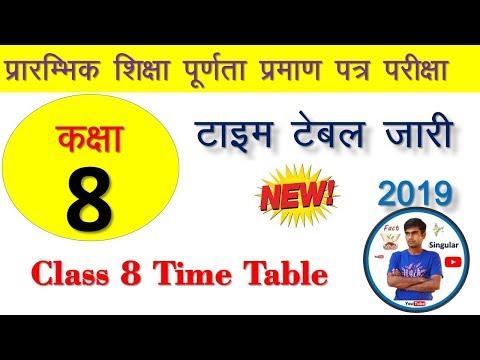 कक्षा 8 का टाइम टेबल जारी Class 8 Time table 2019 thumbnail