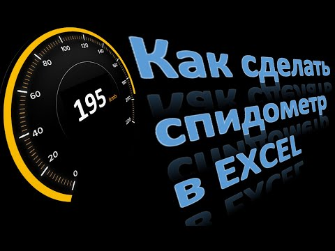 Дашборд Спидометр в Эксель Dashboard Speedometer Excel