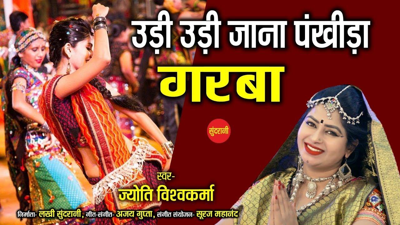 Udi Udi Jana Pankhida - उडी उडी जाना पंखीड़ा - Jyoti Vishwkarma | Navratri Special Garba Song