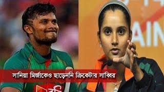 Exclusive: সানিয়া মির্জাকেও ছাড়েননি ক্রিকেটার সাব্বির | Saniya Mirza | Sabbir Rahman