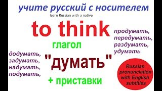№ 257   Русский язык - глагол