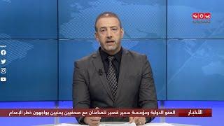 اخر الاخبار 10   07   2020 تقديم هشام جابر يمن شباب