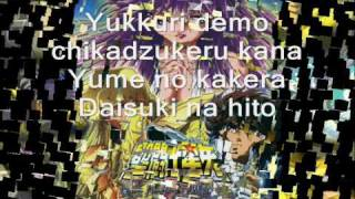 Saint Seiya - Chikyuugi -lyrics