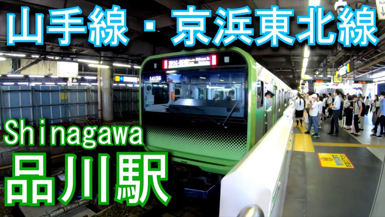【山手線・京浜東北線】品川駅 Shinagawa Station. Yamanote Line/Tokaido Main Line