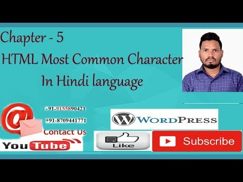 HTML CH 5 The Most Common Character Entity In HTML