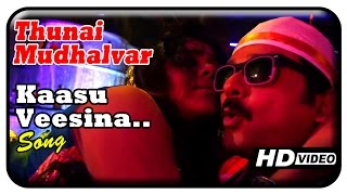 Thunai Mudhalvar Movie Songs HD | Kaasu Veesina song | Rita | Surmukhi | Jayaram | Bhagyaraj