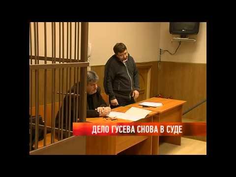 Дело Гусева снова в суде