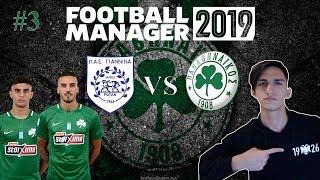 Αήττητος!!! | PANATHINAIKOS | S1E3 | Football manager 2019 BETA