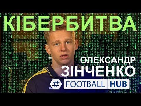 Олександр Зінченко Кібербитва