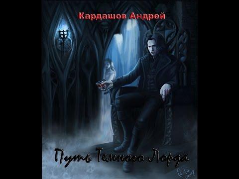 Путь Темного Лорда (ч. 1)! Аудиокнига: Фэнтези на русском. Слушать онлайн!