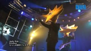 KiraBose(きらぼーず) 音楽の街 習志野をもっと身近に!する為、XX星...